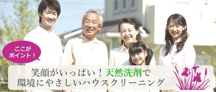 クリーニング 熊本 ハウス
